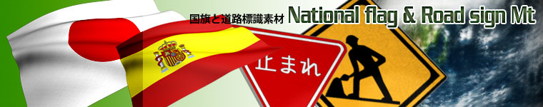 National flag & Road sign MT